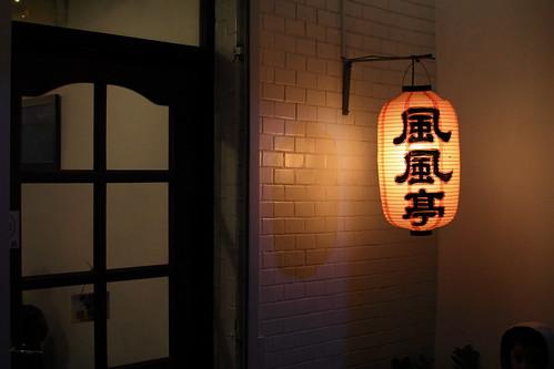 ㄎㄎ.ㄏㄏ: 東江家-風風亭