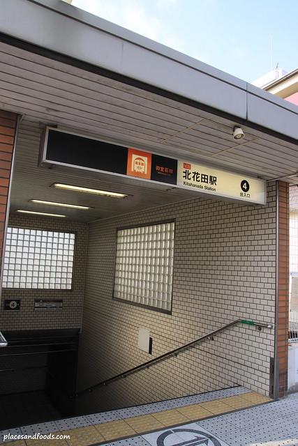 蔵前温泉さらさのゆ kitahanada station
