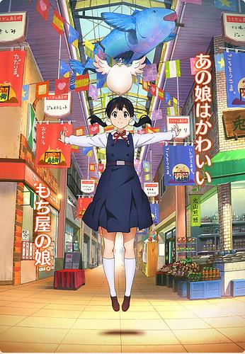 121220(3) - 「京都動畫」2013年首發原創新作《たまこまーけっと》(Tamako Market)公開第3張海報、配角聲優&預告第4彈!