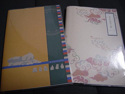 来年の手帳は『奈良旅手帖2013』にしませんか?