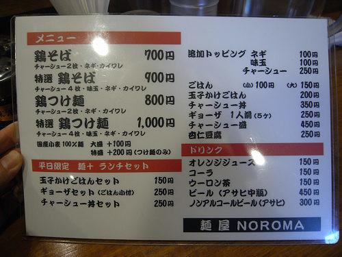 麺屋NOROMA@奈良市-06