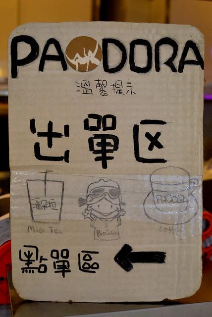 Paodora ad