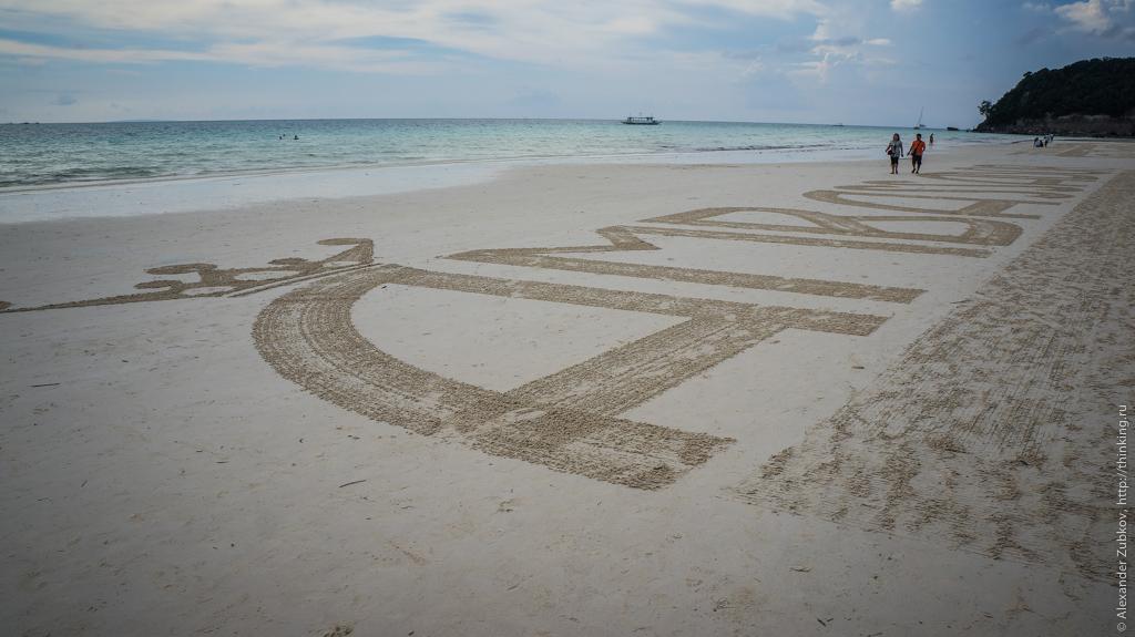 Логотип отеля на пляже острова Боракай