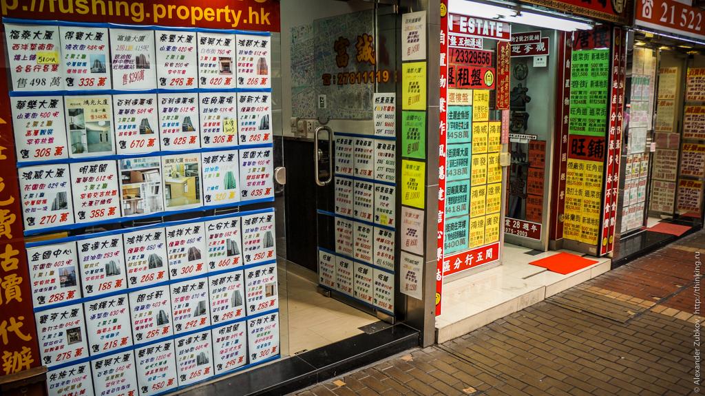Агентство недвижимости в Гонконге