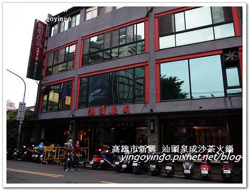 高雄新興_汕頭泉成沙茶火鍋20121223_R0011244