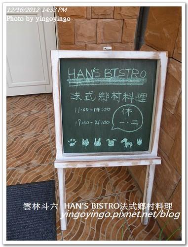 雲林斗六_法式鄉村料理20121216_R0011084