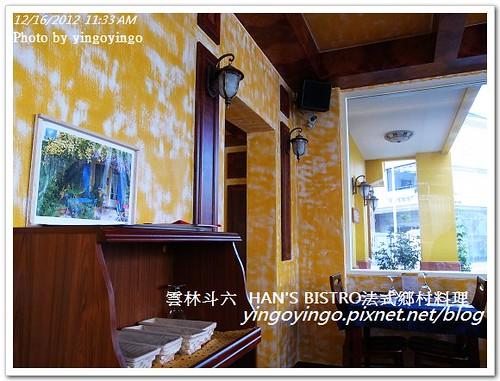 雲林斗六_法式鄉村料理20121216_R0011015