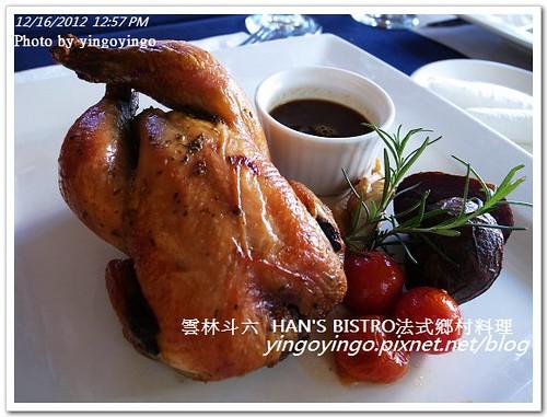 雲林斗六_法式鄉村料理20121216_R0011049