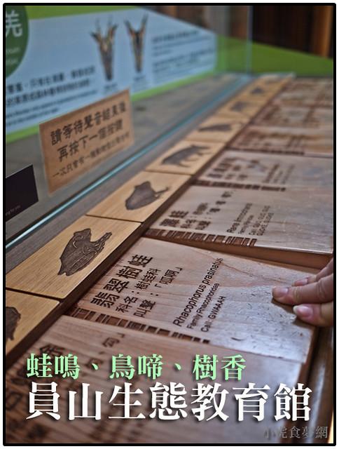 蛙鳴、烏啼、樹香-員山生態教育館