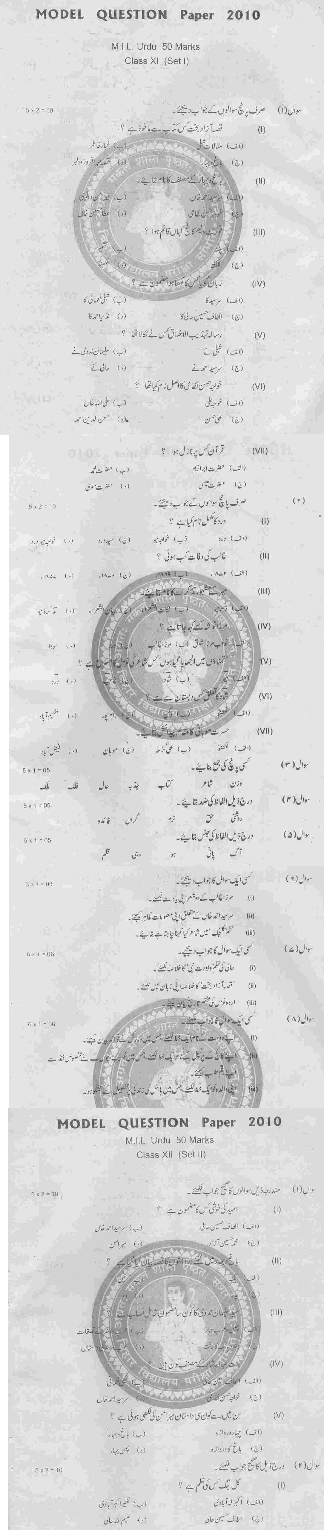 Bihar Board Class XII Humanities Model Question Papers - Urdu