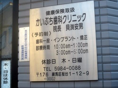 かいぶち歯科クリニック(桜台)
