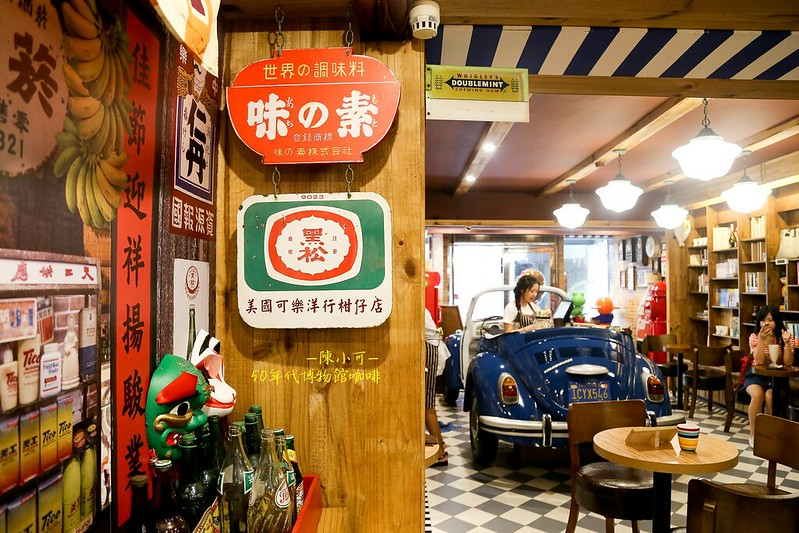 50年代咖啡博【台北咖啡館】Museum Coffee50年代咖啡博物館,東區復古懷舊咖啡館(捷運國父紀念館站),好拍照的咖啡館物館