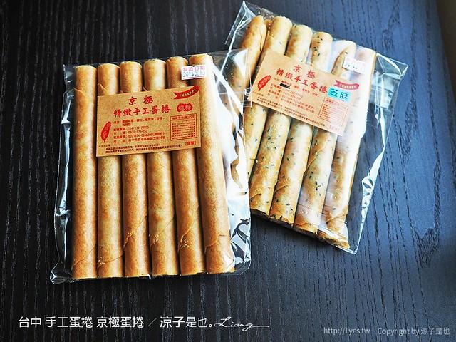 台中 手工蛋捲 京極蛋捲 6