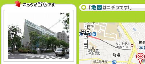カーテラス 渋谷店|お店を探す|東京トヨペット-161739