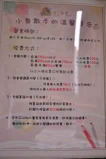 20121027-小魚散步提示-1