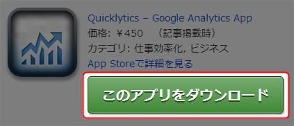アプリをダウンロードするボタン