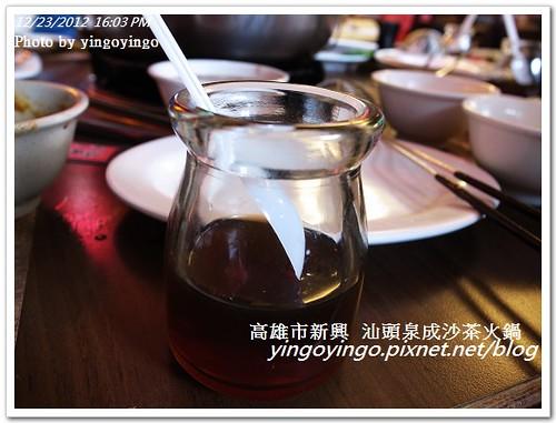 高雄新興_汕頭泉成沙茶火鍋20121223_R0011240