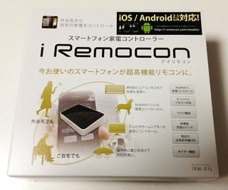 iRemoconを買ってみたら凄くてワロタ
