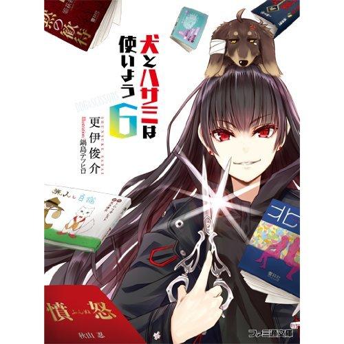 130121(2) - 輕小說家「更伊俊介」處女作《犬とハサミは使いよう》(狗與剪刀必有用)宣布改編動畫版!