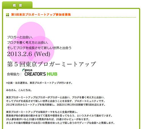 第5回東京ブロガーミートアップ