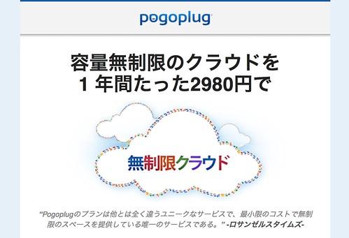 pogoplugキャンペーン