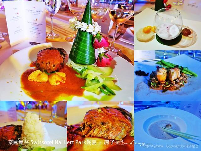 泰國曼谷 Swissotel Nai Lert Park晚宴 2