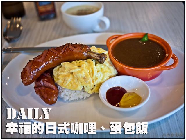 Daily幸福的日式咖哩、蛋包飯 (2)