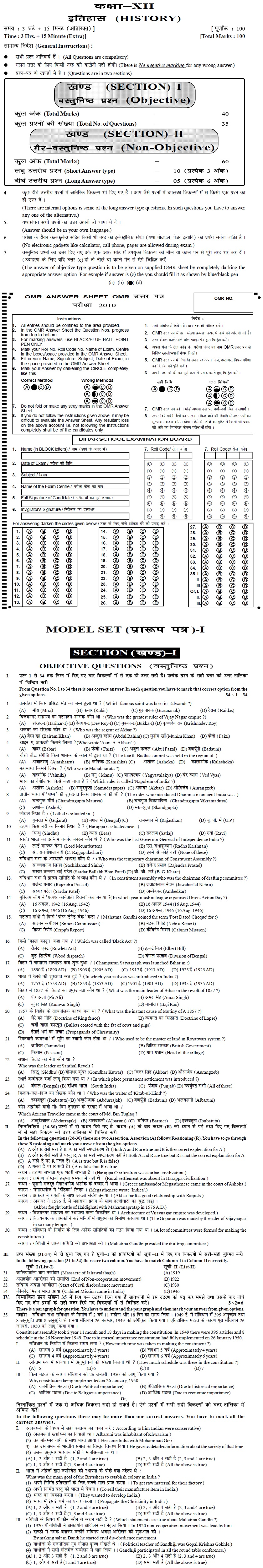 Bihar Board Class XII Arts Model Question Papers - History