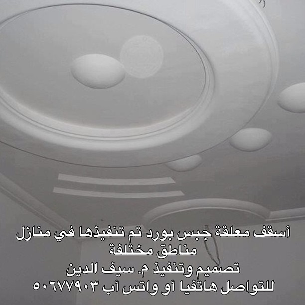 اسقف معلقة جبس بورد http://www.flickr.com/photos/91439230@N02/8387470710/