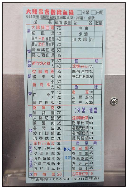 大鼎昌吉街豬血湯 04