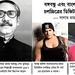 বঙ্গবন্ধু এবং বাংলাদেশের চলচ্চিত্রের ডিজিটাল যাত্রা- সালাম মাহমুদ