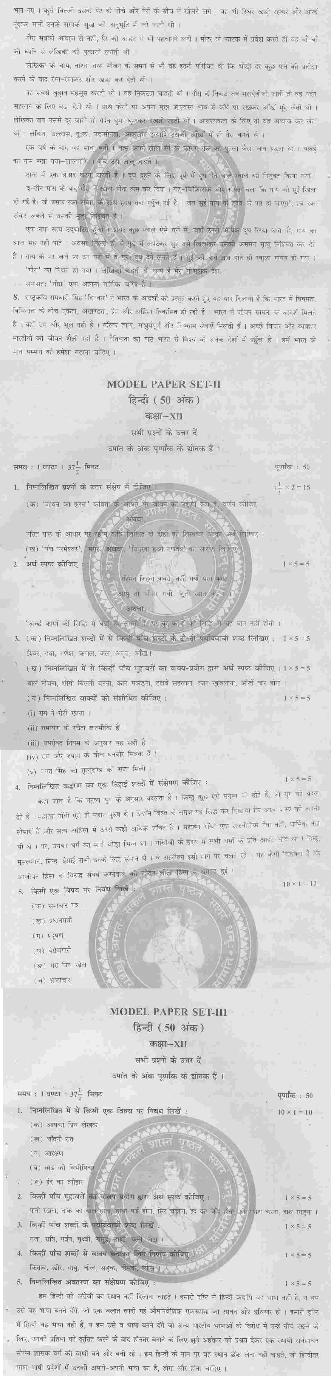 Bihar Board Class XII Humanities Model Question Papers - Hindi