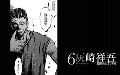 130120 - 《影子籃球員》灰崎祥吾