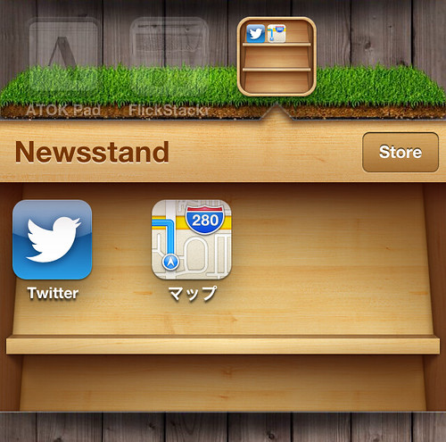 Newsstandは2画面目に配置
