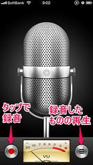 voice_memo
