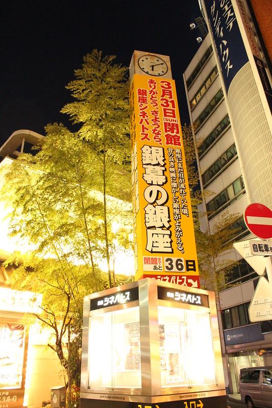 三原橋 銀座シネパトス