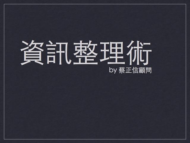 蔡正信_BNI長勝分會_ 資訊整理術20120410.001