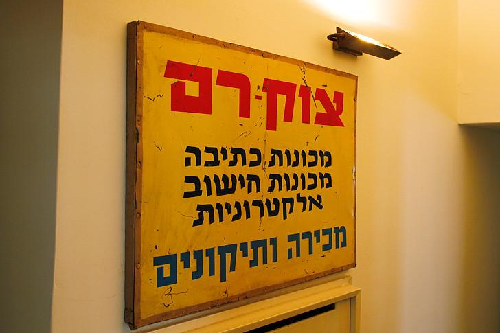 שלט נוסטלגי במסדרון