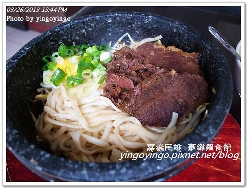 嘉義民雄_豪緯麵食館20130326_R0073303