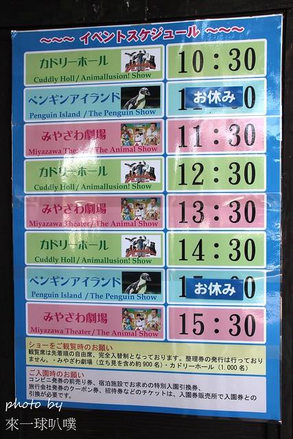 九州-阿蘇動物園180