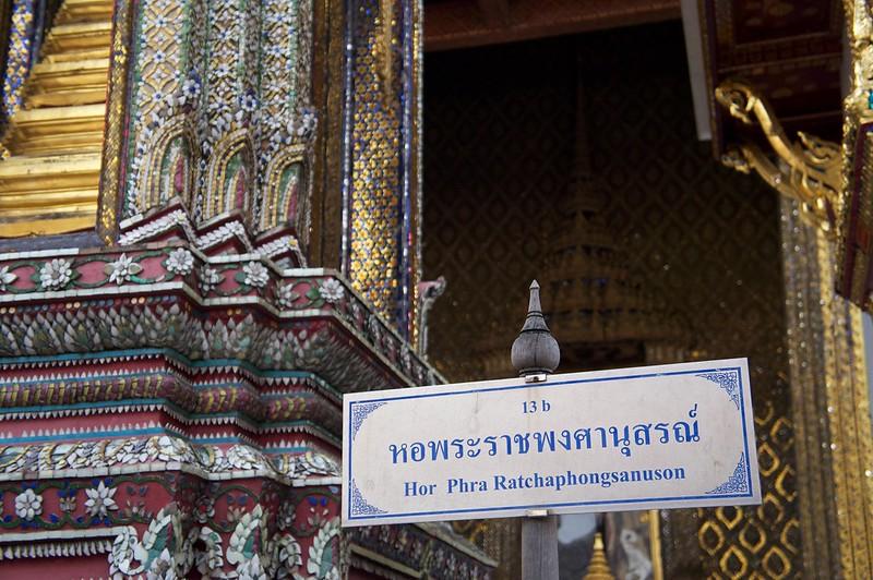 Trip to Bangkok2013-01-01 132