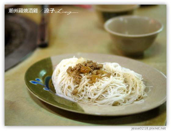 潮州羅燒酒雞 9