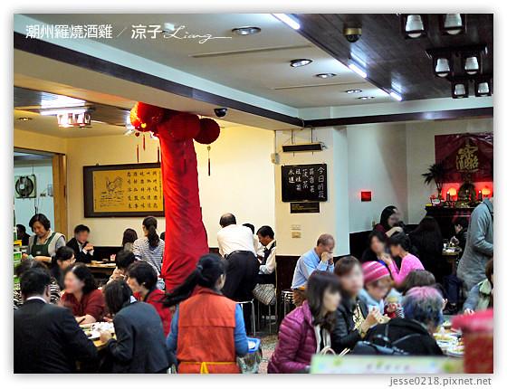 潮州羅燒酒雞 14
