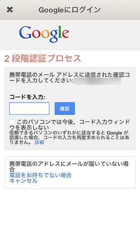 google_2step002