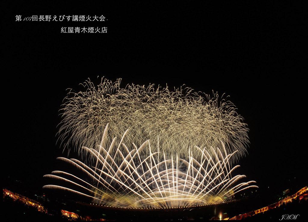 日本 長野えびす講煙火大会