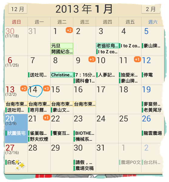 Screenshot_2013-01-14-15-43-51