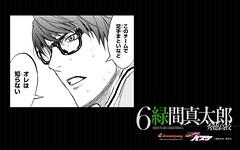 130126 -《影子籃球員》緑間真太郎