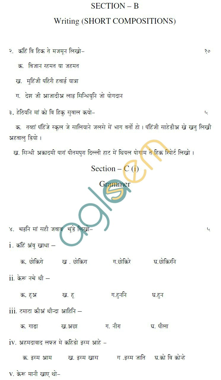 sanskrit essay on library Essay on library in hindi - classical sanskrit is the standard register as laid out in the grammar sanskrit manuscripts in cambridge digital library.