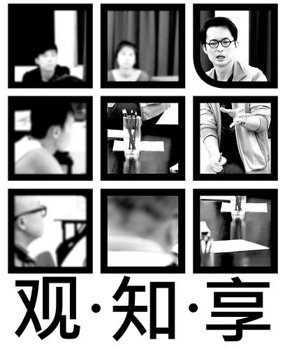 观知享icon photo2