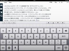 iPad miniだけで文章をサクサク快適にまとめる5つのコツ